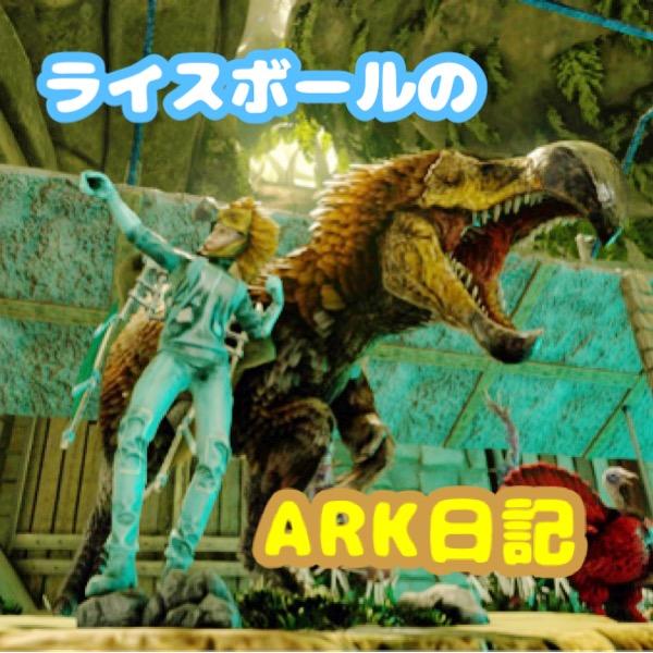 レックス Ark ドードー